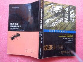 通俗数学名著译丛: 蚁迹寻踪及其他数学探索  内页有笔记