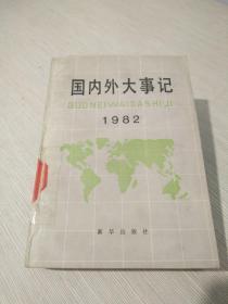 国内外大事记 1982