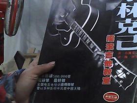 小林克已摇滚吉他教室:初级篇