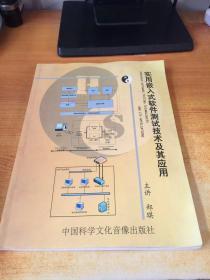 实用嵌入式软件测试技术及其应用(没有光盘)