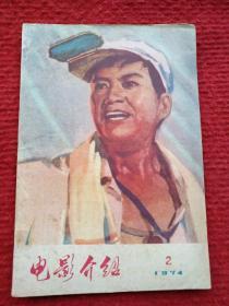 电影介绍(1974年第2期)(旅大市电影公司编印)