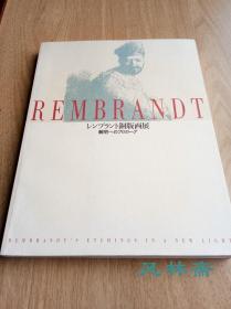 伦勃朗铜版画展 日文版 16开152作品 极致印刷 油墨光泽