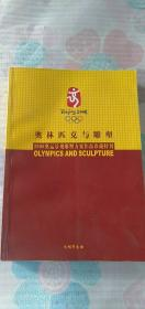 奥林匹克与雕塑 2008奥运景观雕塑方案作品珍藏特刊