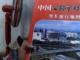 中国驾车旅行地图集(公路里程版)