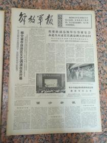5153、解放军报-1974年8月13日,规格4开4版.9品,