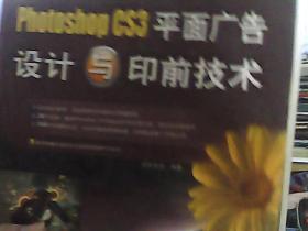 Photoshop CS3平面广告设计与印前技术