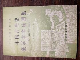 中国古代史教学参考地图集b7-2