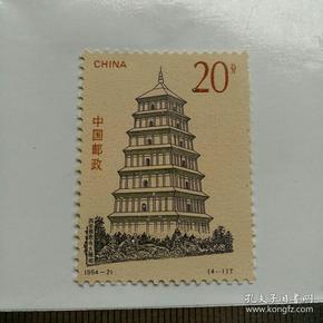 西安慈恩寺大雁塔1994-21(4-1)T