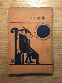 鲁迅《彷徨》(毛边本,北新书局1930年八版,带鲁迅版权票)