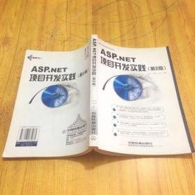 ASP. NET项目开发实践