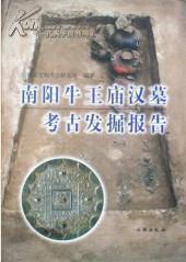 南阳牛王庙汉墓考古发掘报告(精)