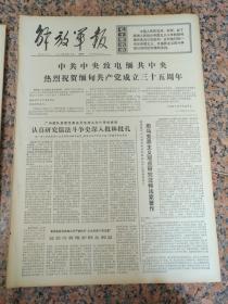 5155、解放军报-1974年8月15日,规格4开4版.9品,