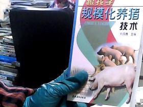 跟我学规模化养猪技术