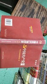 中国共产党历史第一卷下册(书脊有点小伤不碍事)