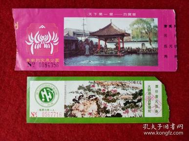 怀旧收藏 景点门票 八十年代 大明湖公园 趵突泉 20元一张
