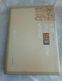 中国包装印刷技术发展史