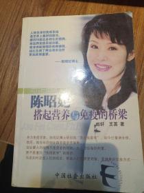 真情开创健康路:陈昭妃搭起营养与免疫的桥梁