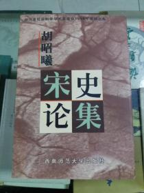 胡昭曦宋史论集(98年初版  印量1000册 库存书未使用)