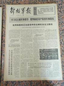 5156、解放军报-1974年8月16日,规格4开4版.9品,