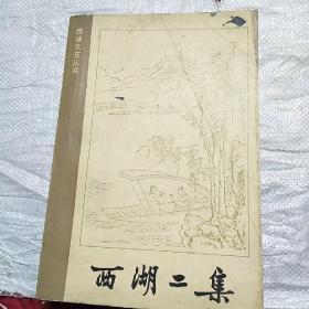 西湖二集—西湖文艺丛书