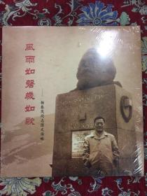 风雨如磐岁如歌——杨春茂同志图文传略【全新 未开封】