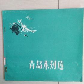 青岛木刻选(画册)1960年初版