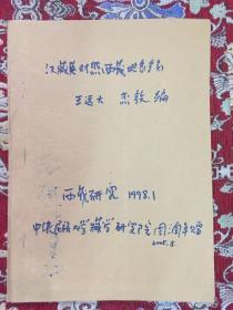 汉藏英对照西藏地名(续)