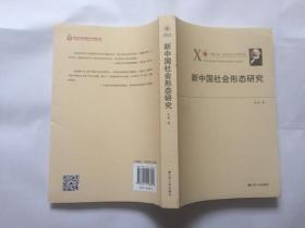 凤凰文库·马克思主义研究系列:新中国社会形态研究