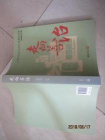 走向善治:上海市社区治理实践案例选编  31号柜