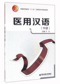 醫用漢語:中冊