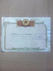 """同一人系列奖状之二:开封市二十五中革命委员会颁给""""三好学生""""的奖状(1975年2月)"""