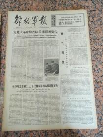 5159、解放军报-1974年8月19日,规格4开4版.9品,