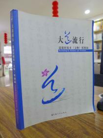 大道流行道德经版本(文物)展图录—2007年一版一印3000册 16K铜版彩印中英文对照
