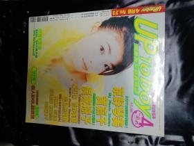 Up to boy(美女偶像写真杂志) 1997  4.5两册合售