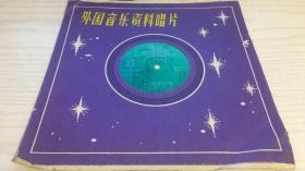 大薄膜唱片---外国音乐资料唱片 外国电影音乐会 大地.早上好等十首 1张2面 1981年出版 ZDB-6(蓉)(ZDB-81-12)有歌词