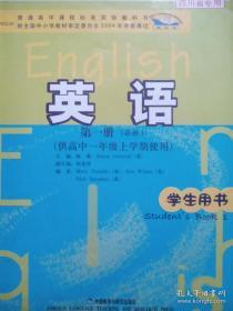 高中英语必修1,高中英语第一册,高中英语高中一年级上学期使用,高中英语mm,