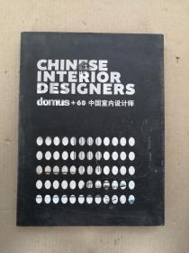 中国室内设计师