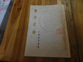 中国书学丛书:书法正传