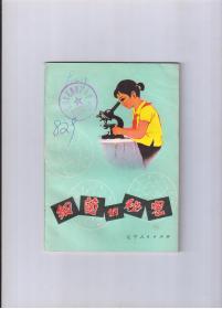 《细菌的秘密》1973年一版一印 插图本文革期间青少年读物