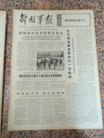 5161、解放军报-1974年8月21日,规格4开4版.9品,