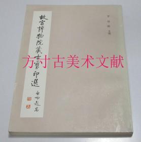 故宫博物院藏古玺印选 1982年一版一印胶版纸 个人藏 品好 非馆藏