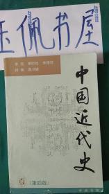 中国近代史 第四版