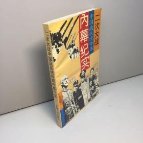 二次大战中国战区统帅部内幕纪实  【一版一印 9品 +++ 正版现货 自然旧 多图拍摄 看图下单】
