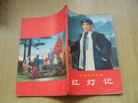 革命现代京剧(红灯记)**大32开.不缺页.有插画.70年一版1印品相好 【文革书--2】
