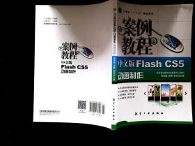 """全国职业教育""""十二五""""精品教材:中文版Flash CS5动画制作案例教程"""