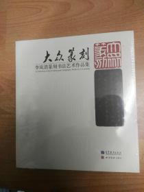 大众篆刻:李岚清篆刻书法艺术作品集(12开精装 全新塑封)