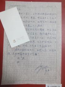 西北大学教授, 著名翻译家 雷成德教授 信件两通2页