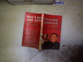 毛泽东的中国及后毛泽东的中国(下)