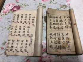 珠玑杂字,四言杂字各一册