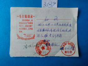 文革证明书(有毛主席语录): 医院证明 贫农社员生病 请求供销社卖给病人一斤红糖